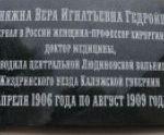 Память о первой в России женщине-профессоре хирургии увековечена на мемориальной доске в Калужской области