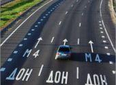 За проезд по трассе М-4 «Дон» придется платить в 2014 году