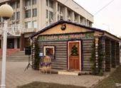 В Ростовской области продается резиденция Деда Мороза