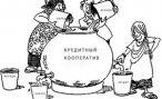 Кредитный потребительный кооператив – достойная конкуренция банку
