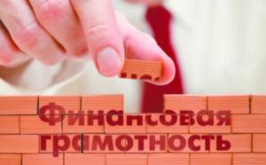 Фин.грамотность