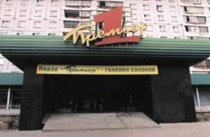 plaza-premier