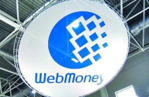 Ежегодно отмечается рост популярности системы WebMoney