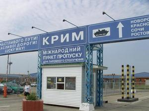 Государственная граница заработала между Украиной и Крымом