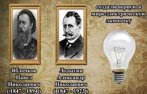 первая-лампочка