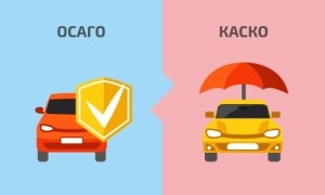kasko-i-osago-v-chjom-raznica-ponjatija-stoimost-b2844a9