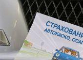 Автострахование каско и осаго в онлайн режиме